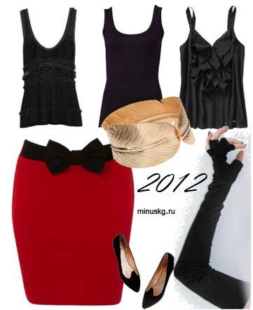 в чем встречать 2012 год