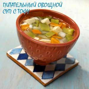 диетическое меню с соей