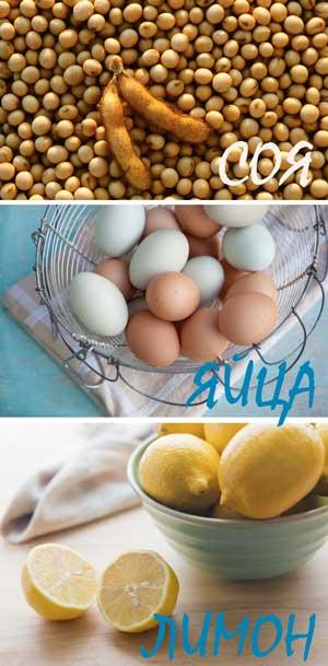 лимон, соя и яйца для похудения