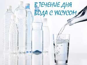 вода с уксусом