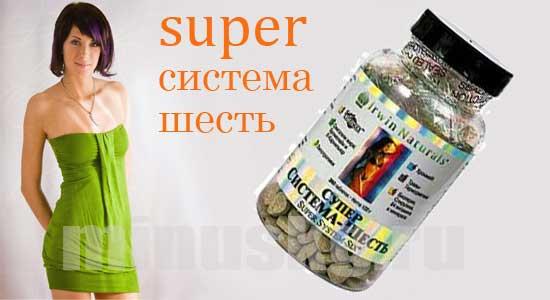 суперсистема шесть